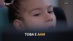 """""""Глас за всяко дете"""""""