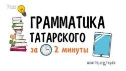 Понудительный залог в татарском