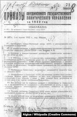 Наказ ОДПУ № 287/с від 1 квітня 1932 року. «Про організацію Севвостлагу ОДПУ»