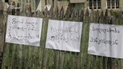 """""""სოლიდარობა პანკისელებისგან, რიონის ხეობის მცველებს"""" - აქცია სოფელ ბირკიანში"""
