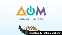 Логотип телеканала «Дом»