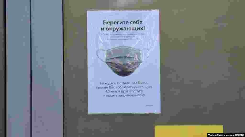 Объявление на дверях одного из севастопольских отделений банка РНКБ об обязательном соблюдении масочного режима