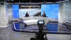 «Північний потік-2»: труба Путіну чи Європі?