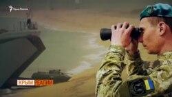 Украинские морпехи в 50 километрах от Крыма | Крым.Реалии ТВ (видео)