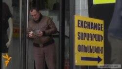 Դրամի փոխարժեքի տատանումները լուրջ վնաս են հասնում հայաստանյան գործարարներին