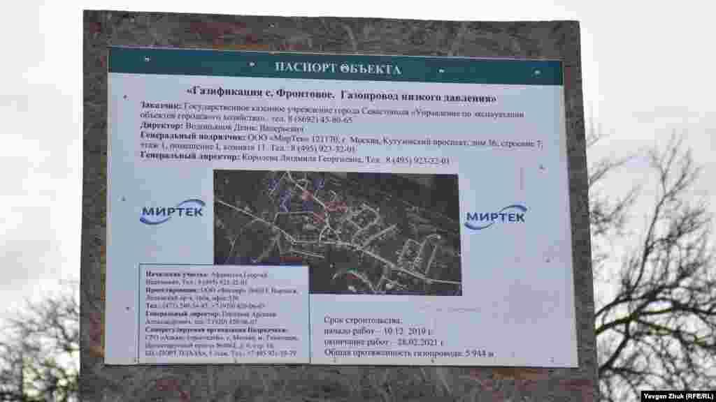 Otarköy köyüni gazlaştıruv obyektiniñ pasportı