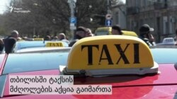ტაქსის მძღოლებმა ახალი წესები გააპროტესტეს