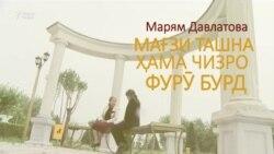 Марям Давлатова: Мағзи ташна ҳама чизро фурӯ бурд