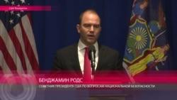 """Бен Родс: """"Только 2 варианта: это сделали либо власти Сирии, либо власти России"""""""