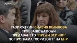 """Защо гласът на Силвия Великова днес не се чува по """"Хоризонт""""?"""