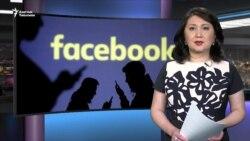 Фейсбукта жеке маалыматтар корголбой калды