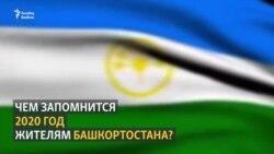 Чем запомнится 2020 год жителям Башкортостана?