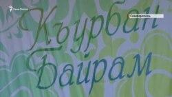 В симферопольском парке отметили Курбан-байрам (видео)