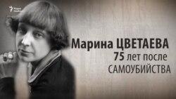 Культ Личности. Марина Цветаева. 75 лет после самоубийства