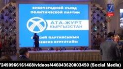Внеочередной съезд партии «Ата Журт – Кыргызстан», Бишкек. 28 февраля 2021 г.