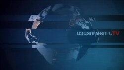 «Ազատություն» TV-ի լրատվական կենտրոն, 12-ը դեկտեմբերի , 2019թ