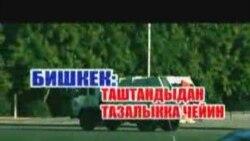 Бишкек: Таштандыдан тазалыкка чейин (3-бөлүк)
