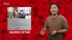 """""""Астананың атын Нұр-Сұлтан деп өзгертуге қарсы болу қылмыс емес"""""""