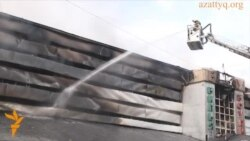 Алматыдағы өрт