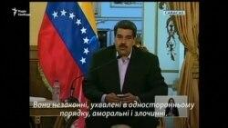 «Аморальні і злочинні» – Мадуро висловився про санкції США – відео