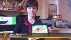 Першая беларускамоўная казка для айпада