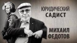 Юридический садист. Михаил Федотов. Анонс
