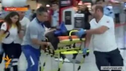Միջազգային հանրությունը դատապարտում է Ստամբուլի ահաբեկչությունը