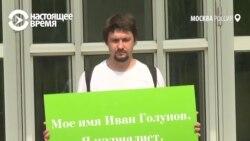 В Москве проходят одиночные пикеты в поддержку Ивана Голунова