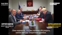 Борис Джонсон и Сергей Лавров троллят журналистов