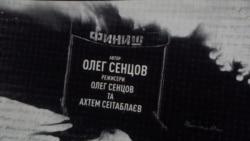 У прокат виходить стрічка Сенцова «Номери» (відео)