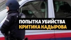 Критика Кадырова спасли от покушения в Австрии
