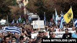 Протести во Атина, архивска фотографија