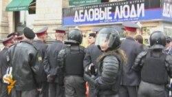 Росія: «Свободу зібрань завжди і всюди»