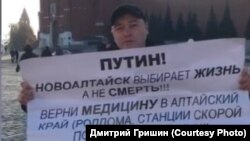 Дмитрий Гришин на пикете у Кремля