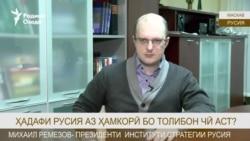 Ремизов: Русия ба Толибон кӯмак намекунад