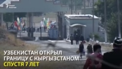 Узбекистан открывает границу с Кыргызстаном