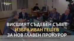 Кой е Иван Гешев?