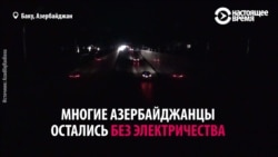 Азербайджан без света: как это было