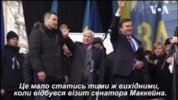 Маккейн поїхав на Майдан попри застереження Держдепу США. Спогади колег – відео
