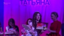 Мисс Татьяна 2016