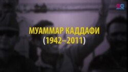 """Звезда революции"" или террорист: 20 октября 2011 года был убит Муаммар Каддафи"