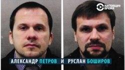 Великобритания назвала имена подозреваемых в деле Скрипалей