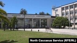 Абхазский госуниверситет в Сухуми