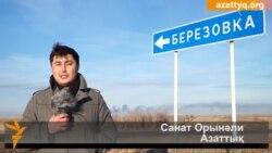 Березовка бір жылдан соң көше бастады
