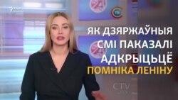 Якдзяржаўныя мэдыя незаўважылі Дашкевіча наадкрыцьці помніка Леніну