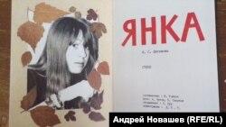 Сборник стихов Янки Дягилевой. Самиздат