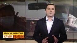 Крым жестко встречает россиян | Крым.Реалии ТВ (видео)