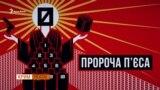 «Вата випадала з рота». П'єса Сенцова вразила глядачів