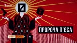 «Вата випадала з рота». П'єса Сенцова вразила глядачів (відео)
