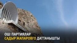 """Кыргызстан   Жаңылыктар (31.03.2021) """"Бүгүн Азаттыкта"""""""